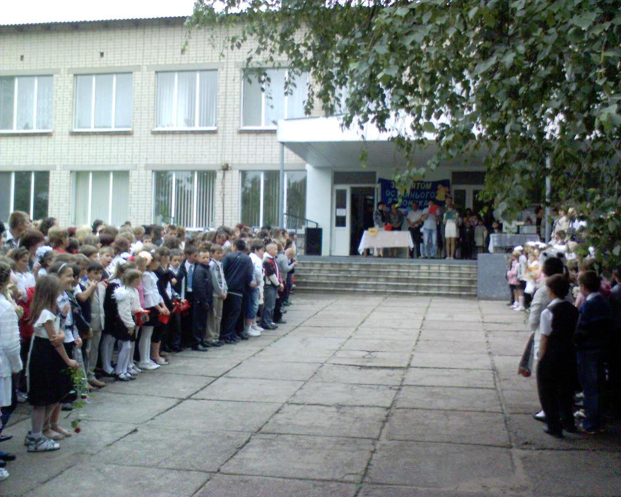 Школа Копани